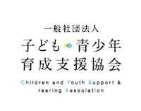 一般社団法人 子ども・青少年育成支援協会