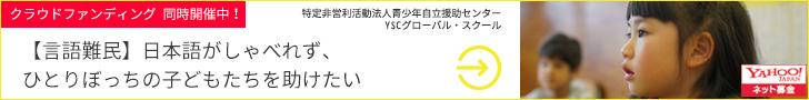Yahoo!ネット募金 【言語難民】日本語がしゃべれず、ひとりぼっちの子どもたちを助けたい
