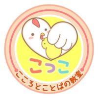 NPO法人発達わんぱく会(こっこ)