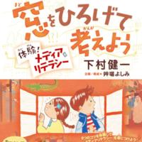 (日本語) 日本中の子どもたちに「メディアリテラシー」を広げる会