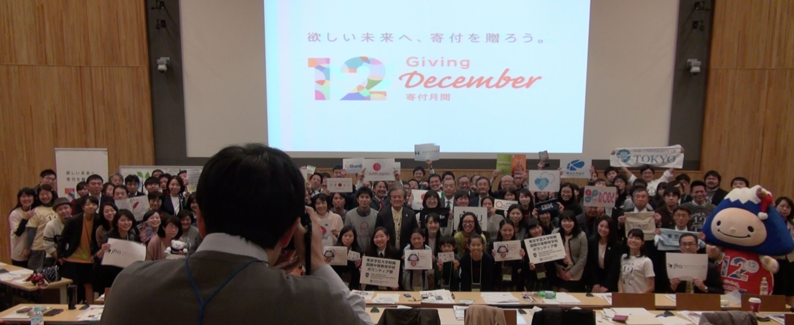 12月は寄付月間 「民主主義の対語は沈黙だ。欲しい未来に、寄付を贈 ...