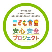 (日本語) こども食堂安心・安全向上委員会