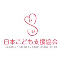 (日本語) 特定非営利活動法人 日本こども支援協会