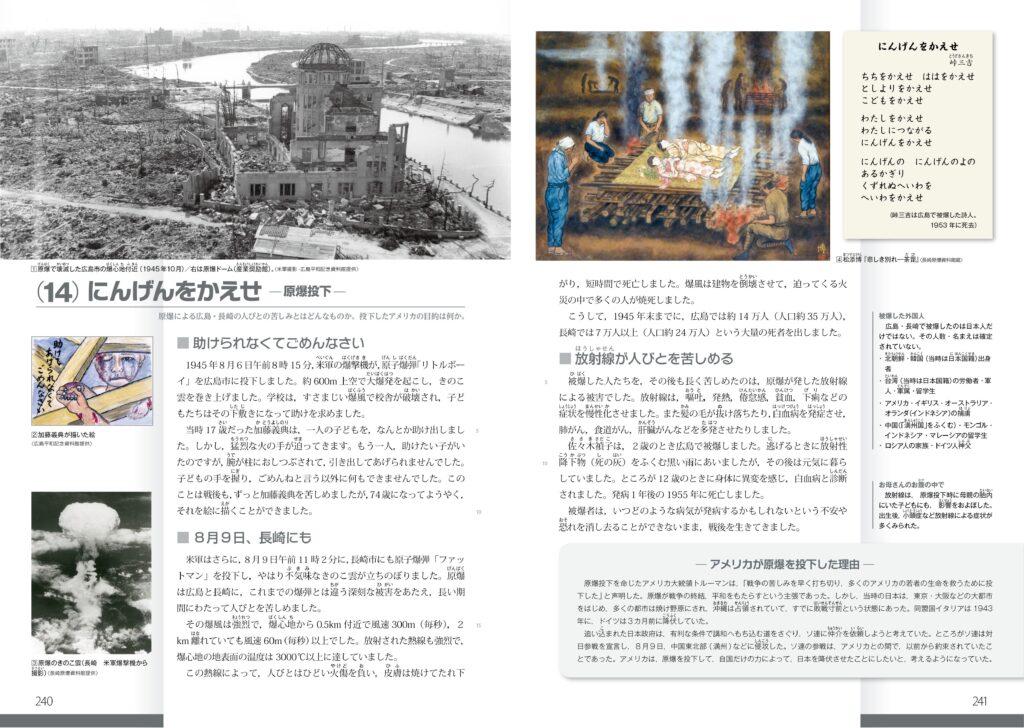 学び舎の中学歴史教科書